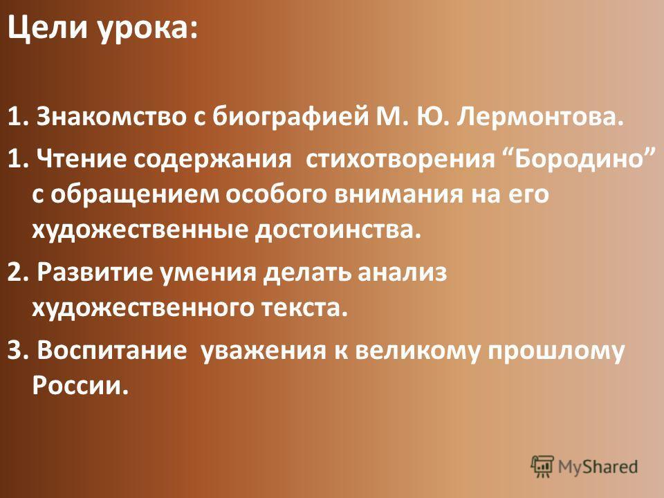 знакомство с городом москвой конспект урока