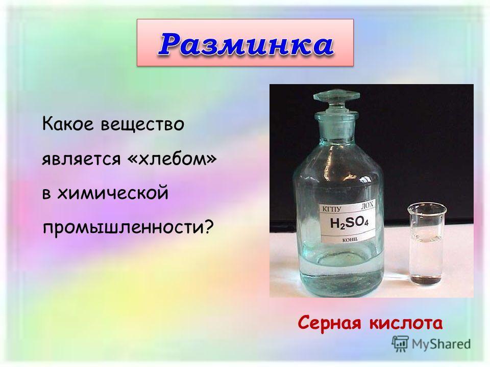 Какое вещество является «хлебом» в химической промышленности? Серная кислота