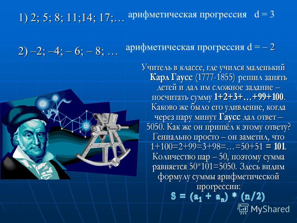 1) 2; 5; 8; 11;14; 17;… 2) –2; –4; – 6; – 8; … арифметическая прогрессия d = 3 – 2 арифметическая прогрессия d = – 2