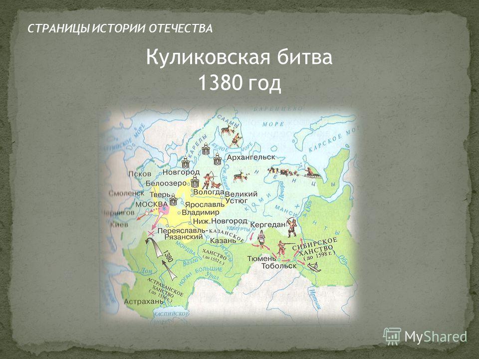 СТРАНИЦЫ ИСТОРИИ ОТЕЧЕСТВА Куликовская битва 1380 год