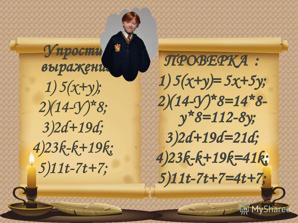 Упрости выражение: 1) 5(х+у); 2)(14-У)*8; 3)2d+19d; 4)23k-k+19k; 5)11t-7t+7;