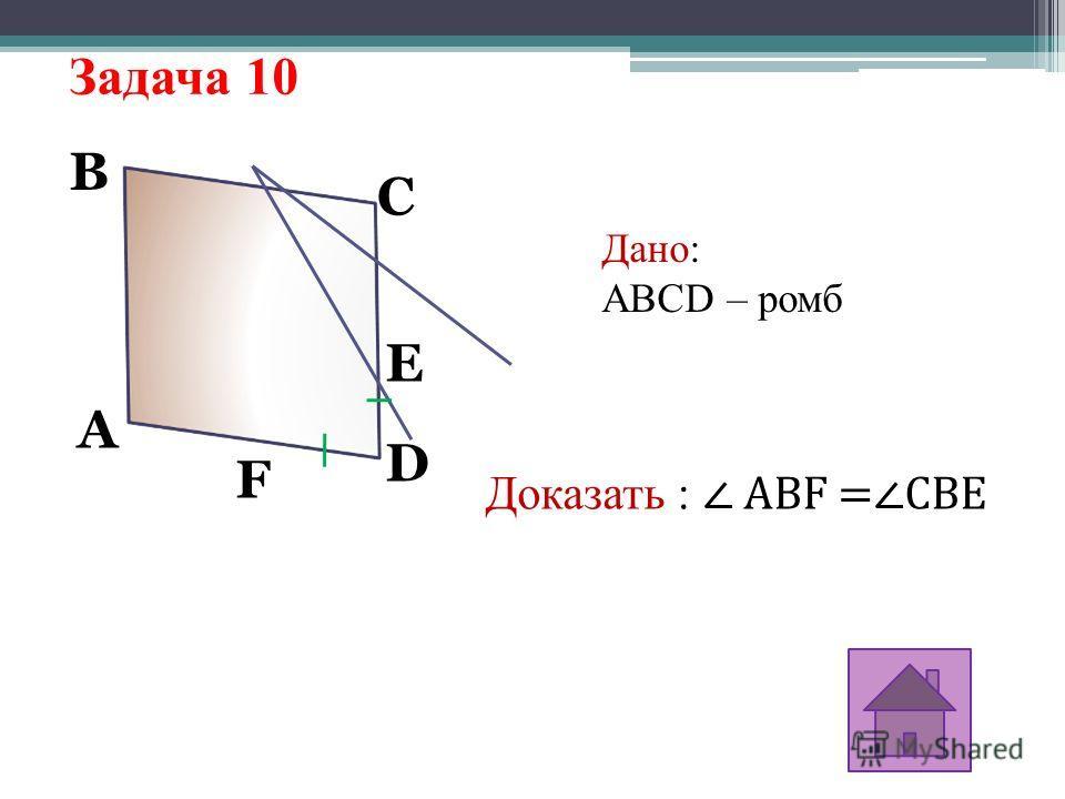 Задача 10 A B C D F E Дано: ABCD – ромб Доказать : ABF =CBE