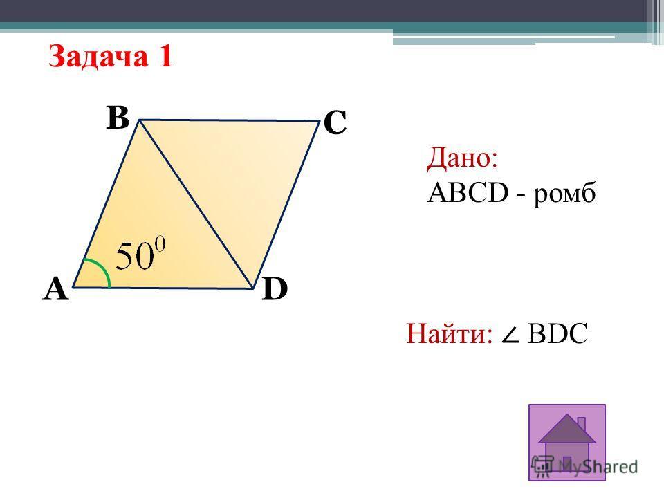 Задача 1 AD C B Дано: ABCD - ромб Найти: BDC
