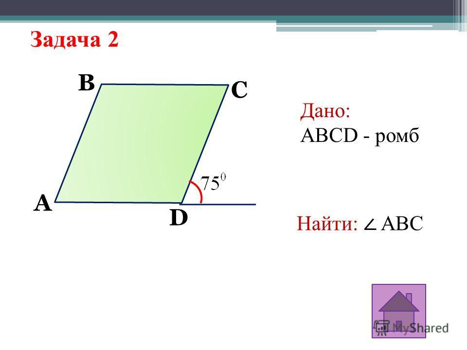 Задача 2 Найти: ABC A D C B Дано: ABCD - ромб