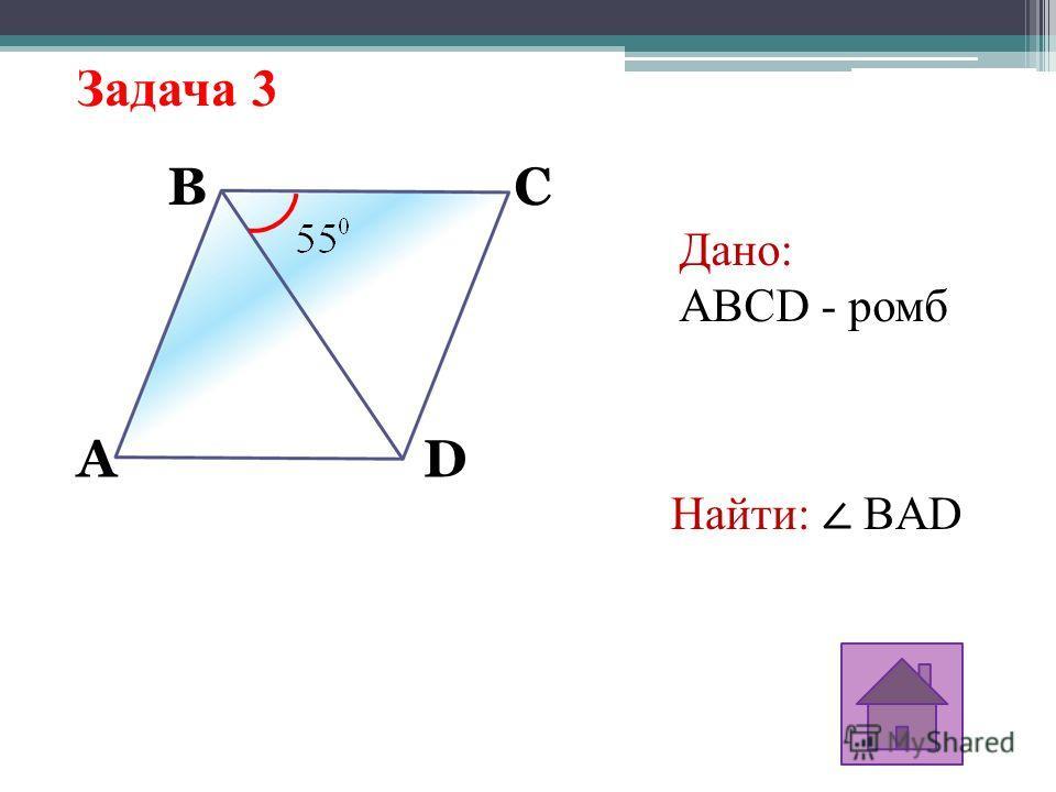 Задача 3 A BC D Дано: ABCD - ромб Найти: BAD