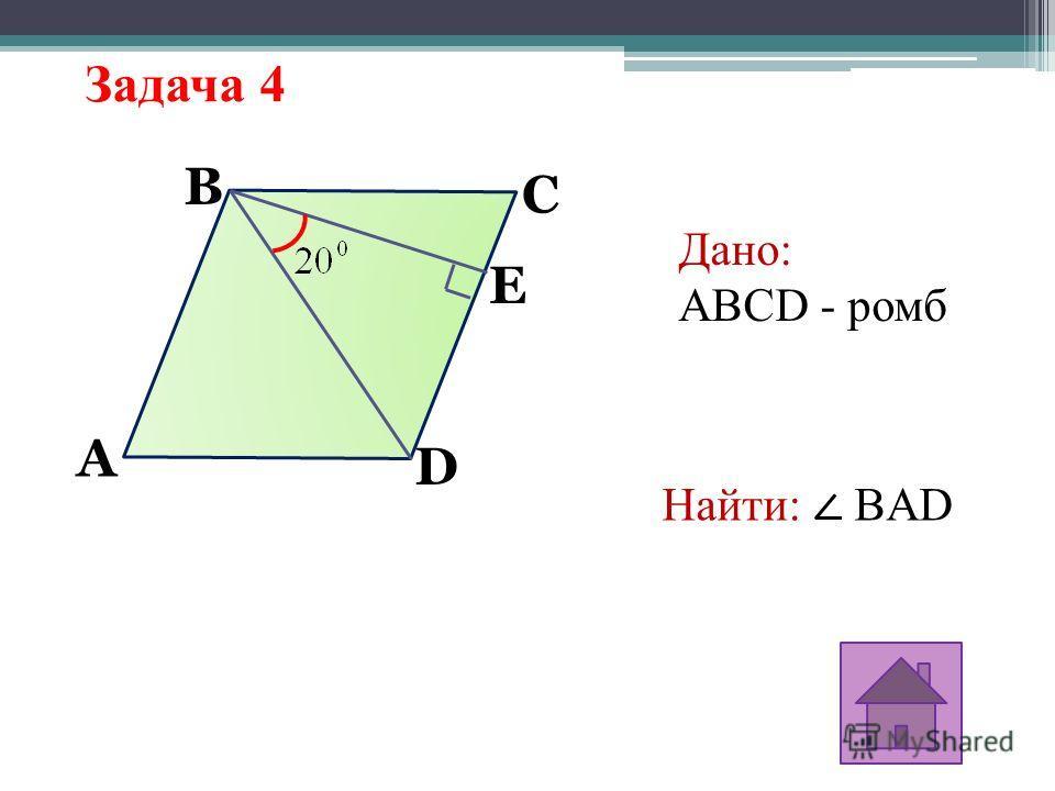 Задача 4 A C D B E Дано: ABCD - ромб Найти: BAD
