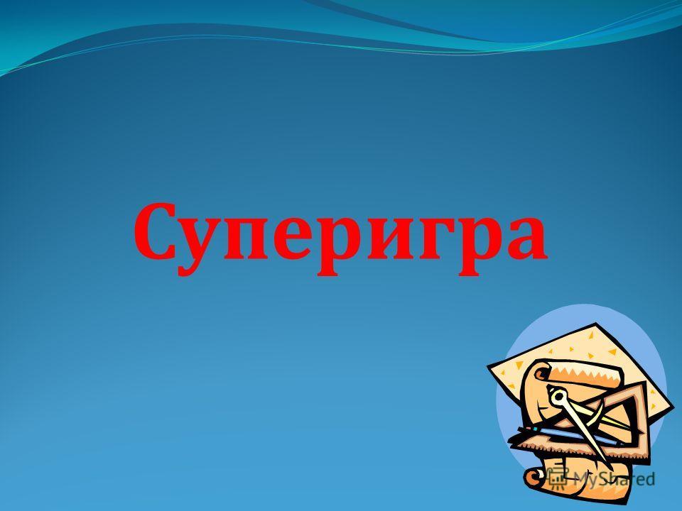 Суперигра