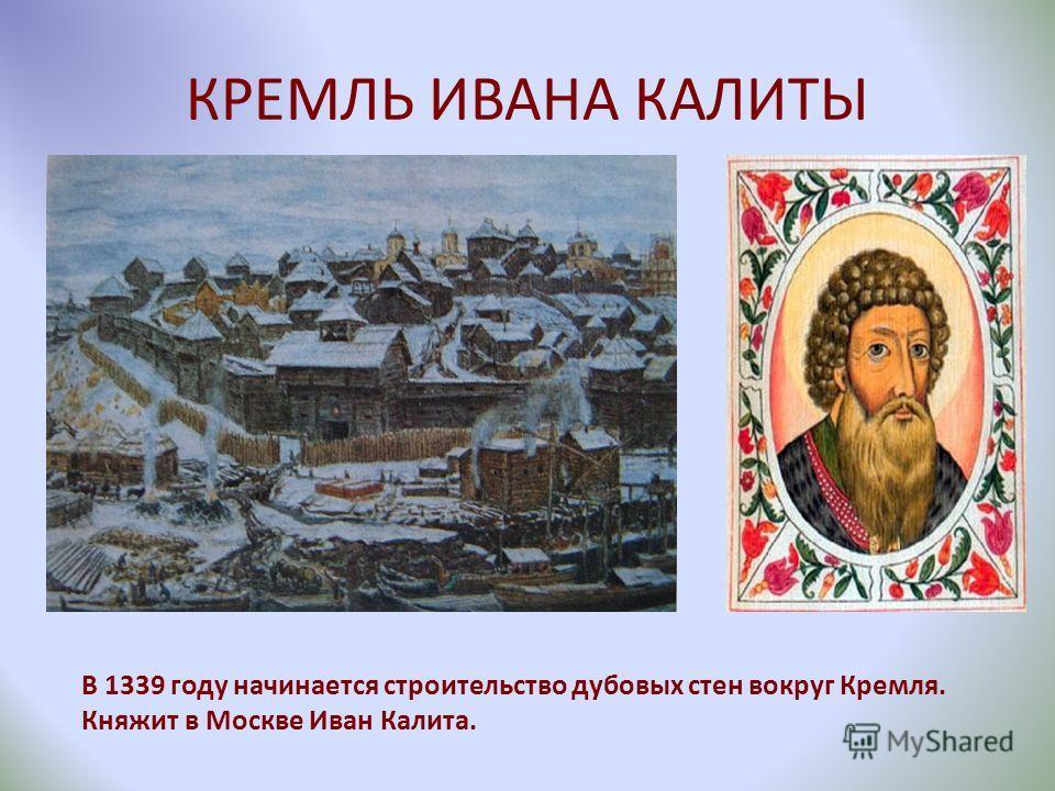КРЕМЛЬ ИВАНА КАЛИТЫ В 1339