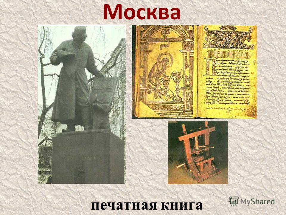 Москва печатная книга