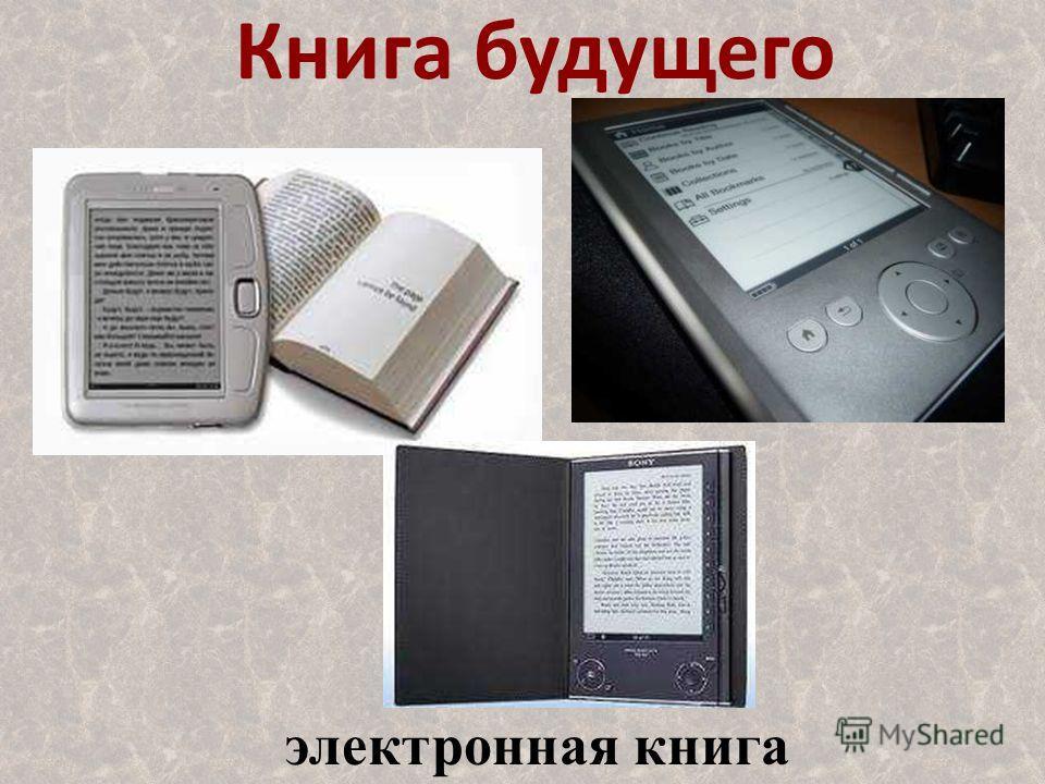 Книга будущего электронная книга