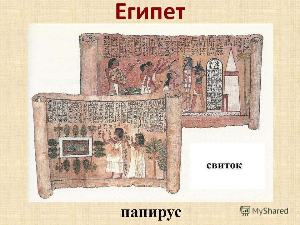 Египет папирус