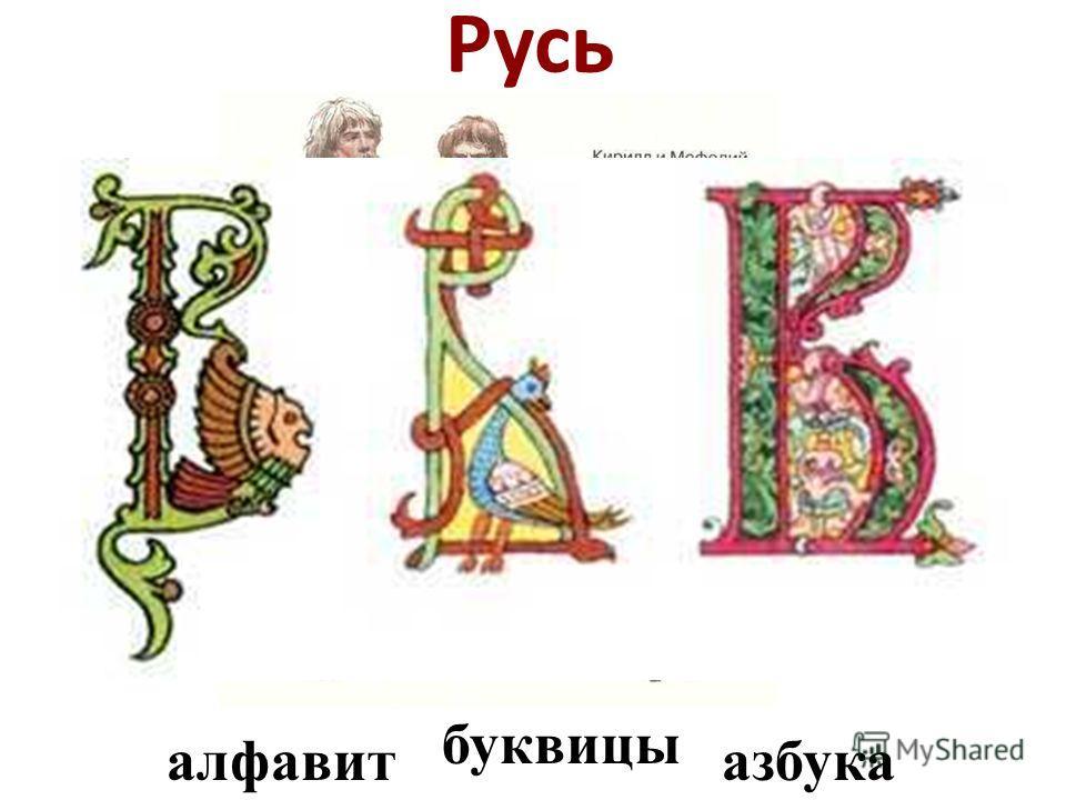 Русь алфавит азбука буквицы