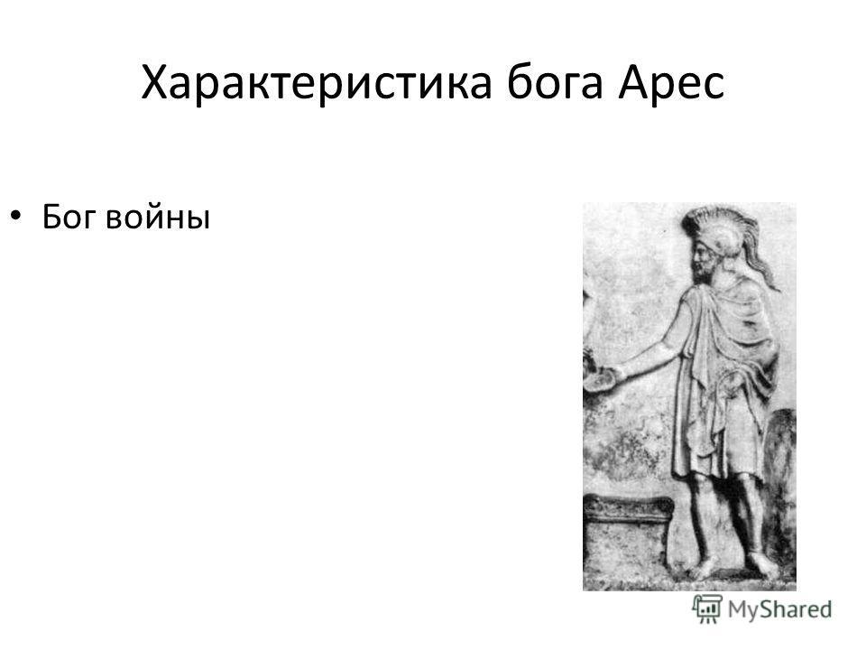 Характеристика бога Арес Бог войны