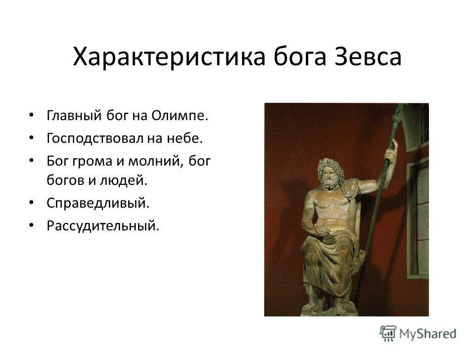 Характеристика бога Зевса Главный бог на Олимпе. Господствовал на небе. Бог грома и молний, бог богов и людей. Справедливый. Рассудительный.