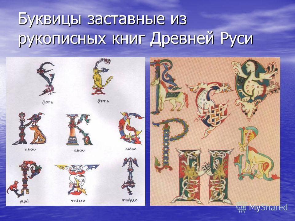 Буквицы заставные из рукописных книг Древней Руси
