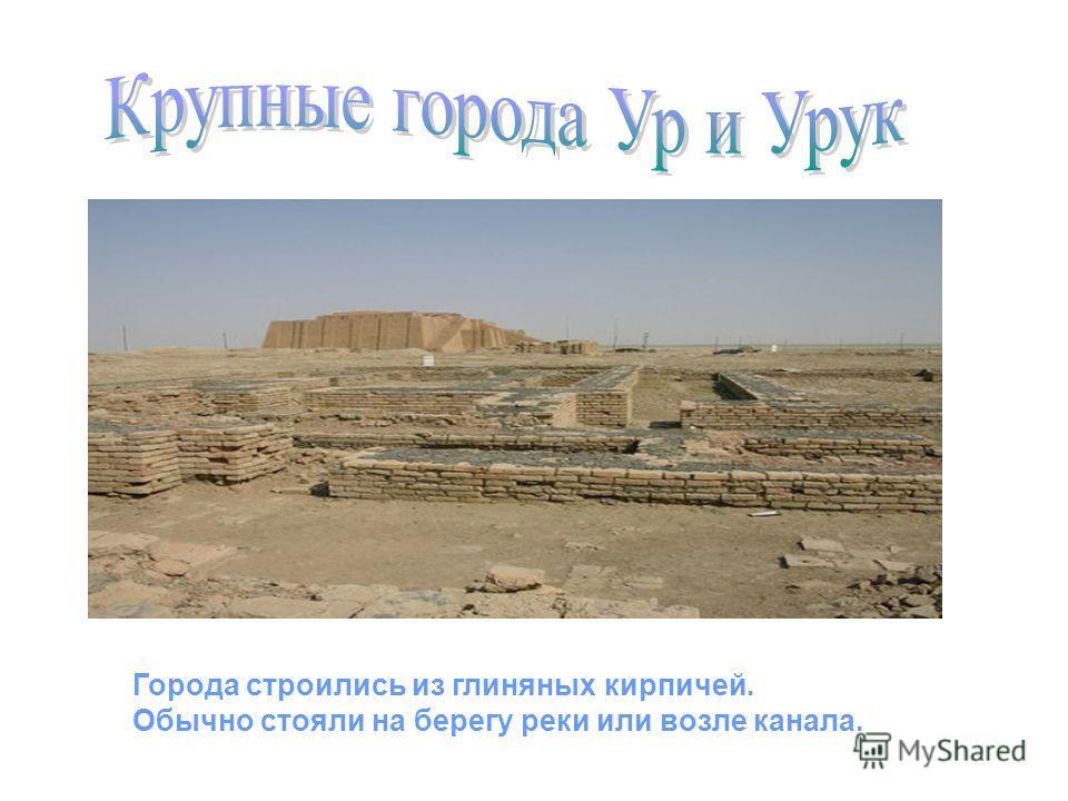 Города строились из глиняных кирпичей. Обычно стояли на берегу реки или возле канала.