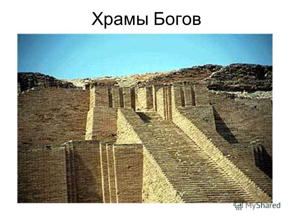 Храмы Богов
