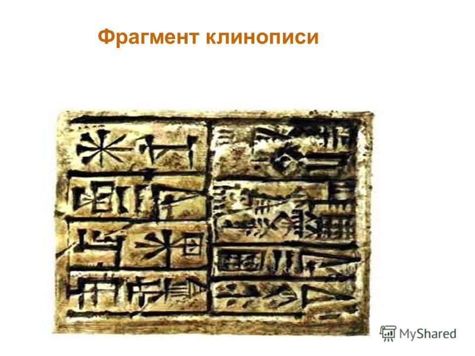 Фрагмент клинописи