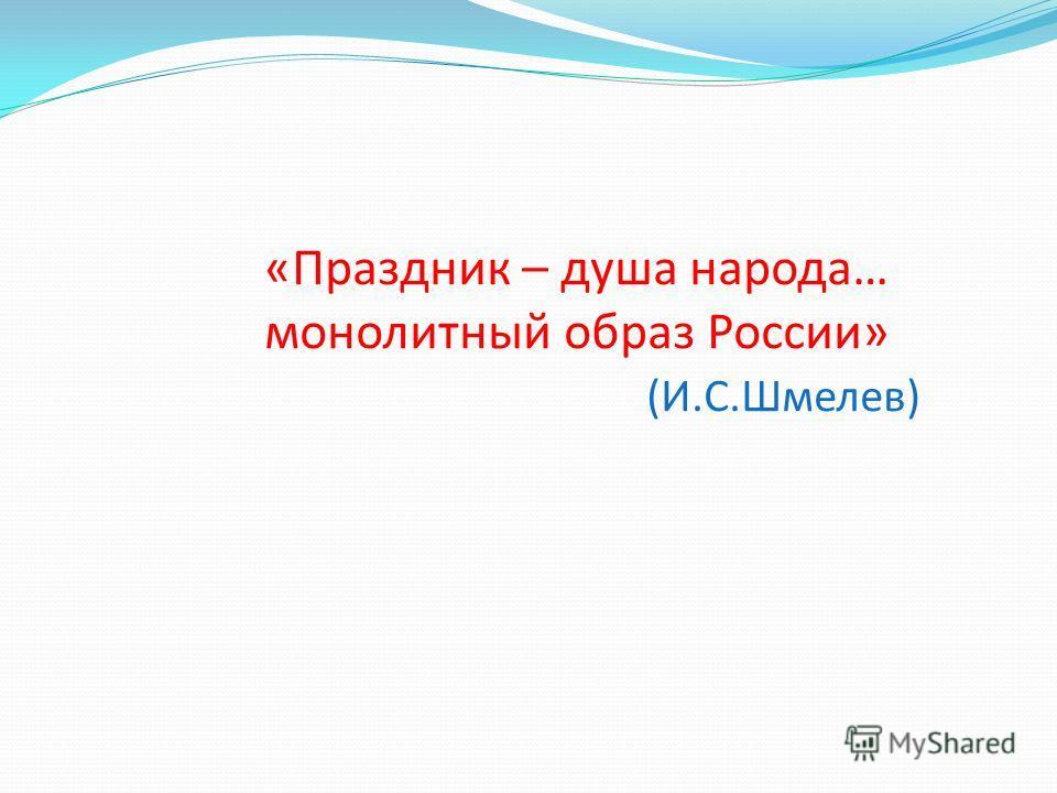 «Праздник – душа народа… монолитный образ России» (И.С.Шмелев)
