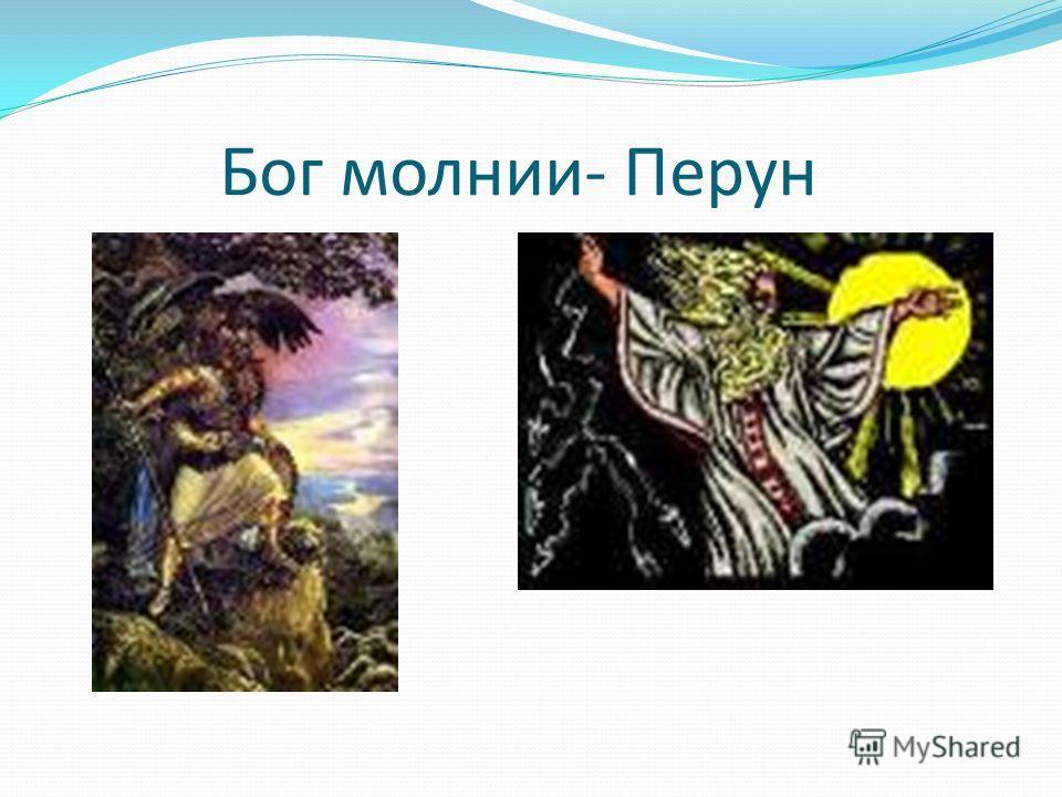 Бог молнии- Перун