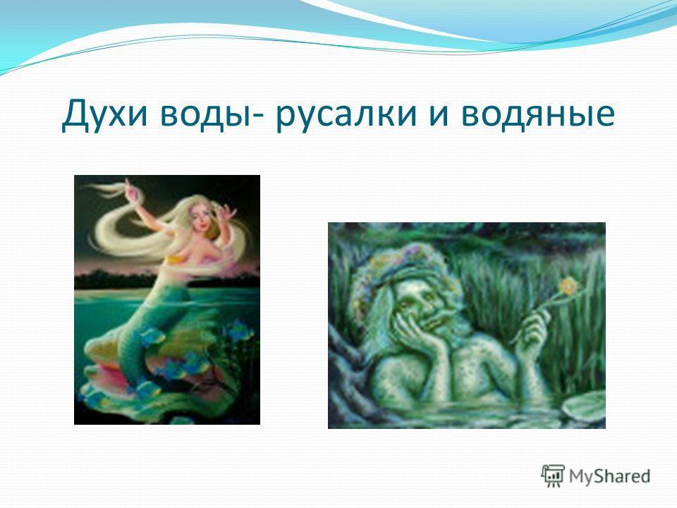 Духи воды- русалки и водяные