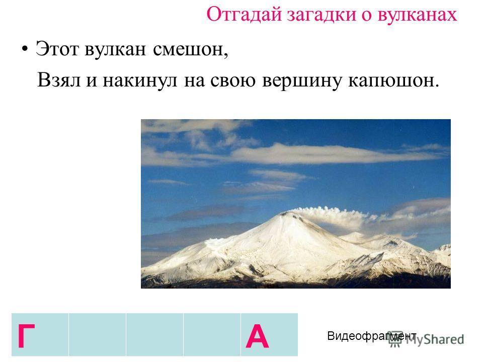 Давно признаться пора, Что для японцев этот вулкан – «священная гора». ФА Отгадай загадки о вулканах