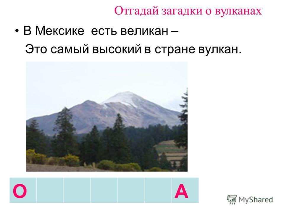 Этот вулкан смешон, Взял и накинул на свою вершину капюшон. ГА Отгадай загадки о вулканах Видеофрагмент