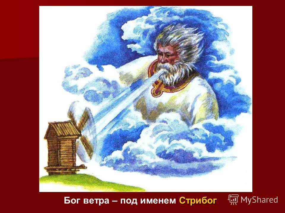 Стрибог Бог ветра – под именем Стрибог