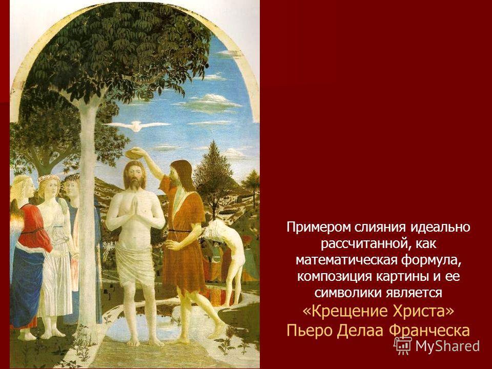 Примером слияния идеально рассчитанной, как математическая формула, композиция картины и ее символики является «Крещение Христа» Пьеро Делаа Франческа