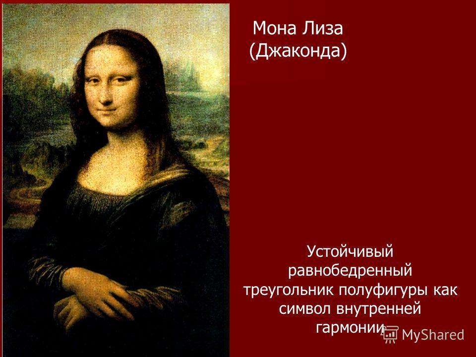 Мона Лиза (Джаконда) Устойчивый равнобедренный треугольник полуфигуры как символ внутренней гармонии
