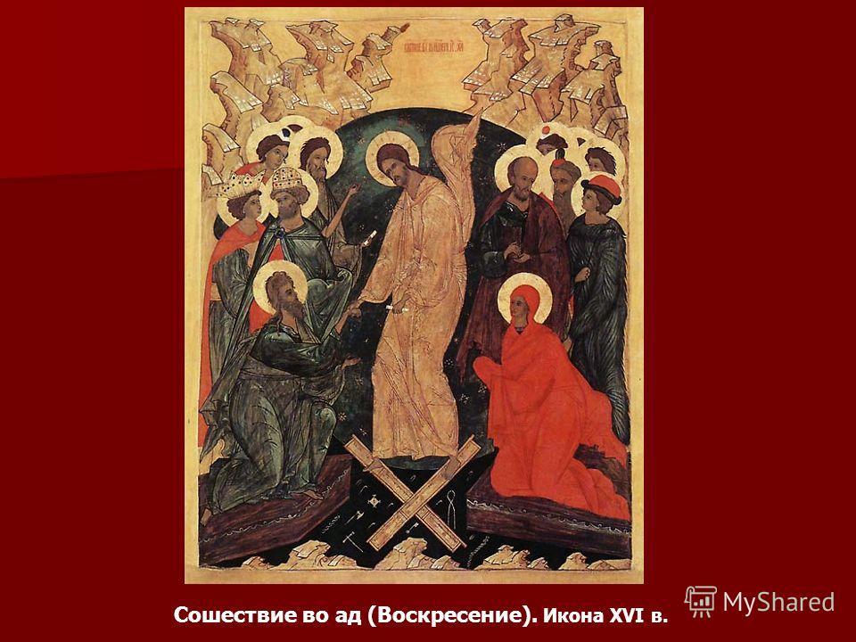 Сошествие во ад (Воскресение). Икона XVI в.