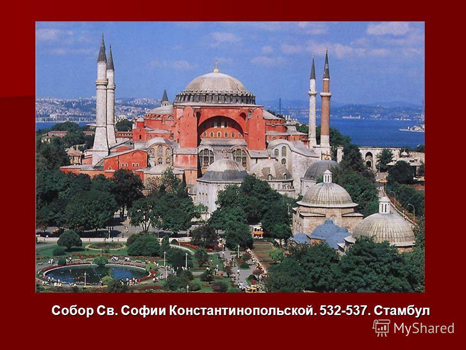Собор Св. Софии Константинопольской. 532-537. Стамбул