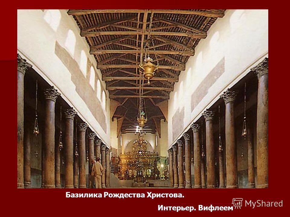 Базилика Рождества Христова. Интерьер. Вифлеем