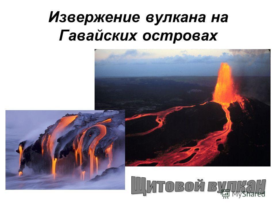 Извержение вулкана на Гавайских островах