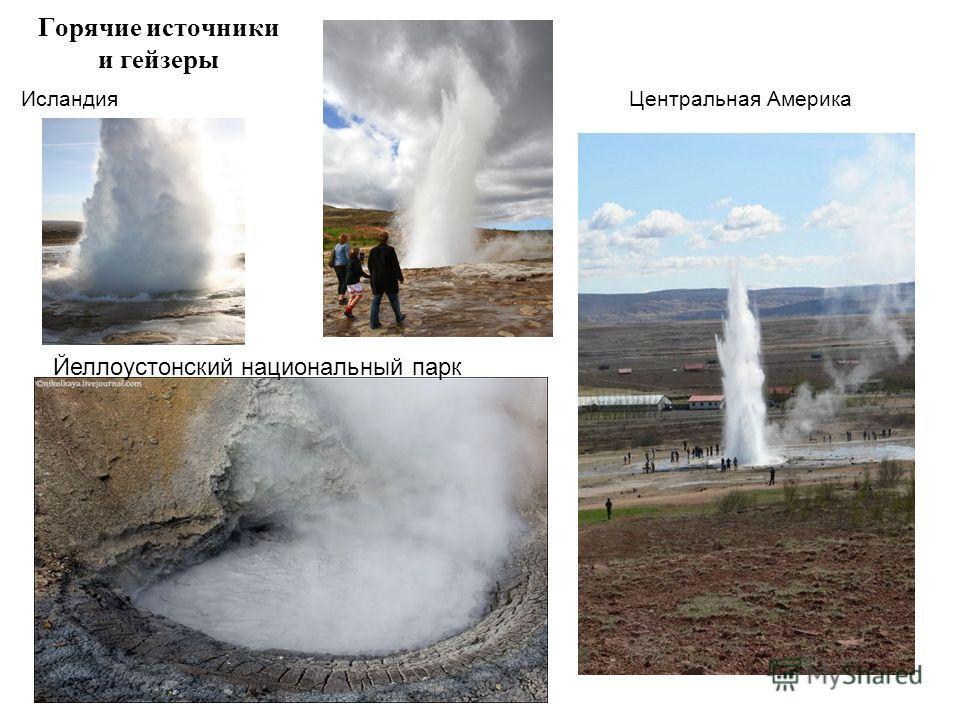 Горячие источники и гейзеры Исландия Центральная Америка Йеллоустонский национальный парк