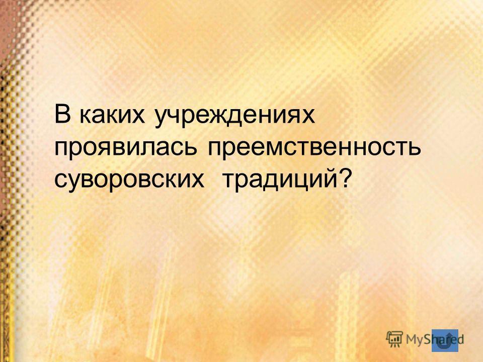 В честь кого был назван Суворов?