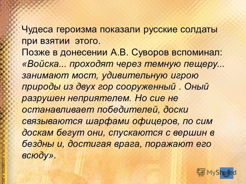 В ШВЕЙЦАРСКОМ ГОРОДКЕ …… СУВОРОВ ДАЛ ПРИВАЛ ВОЙСКАМ. НОЧЬ ВЫДАЛАСЬ, ДОЖДЛИВОЙ, СКВЕРНОЙ ТУМАН СПОЛЗАЛ ПО ЛЕДНИКАМ… Назовите городок.