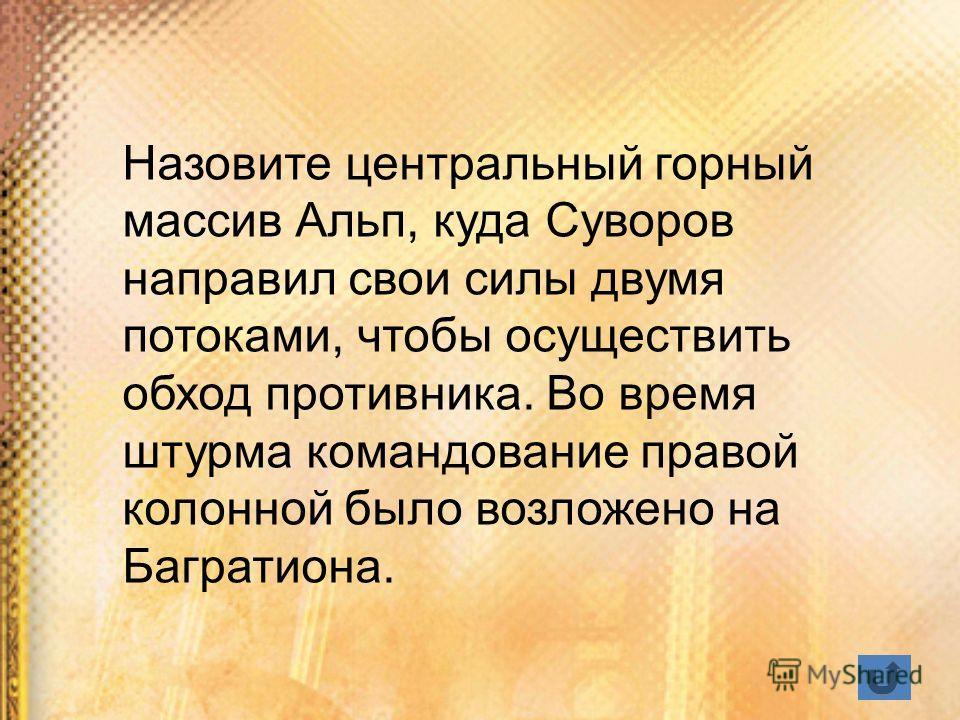 Чудеса героизма показали русские солдаты при взятии этого. Позже в донесении А.В. Суворов вспоминал: «Войска... проходят через темную пещеру... занимают мост, удивительную игрою природы из двух гор сооруженный. Оный разрушен неприятелем. Но сие не ос