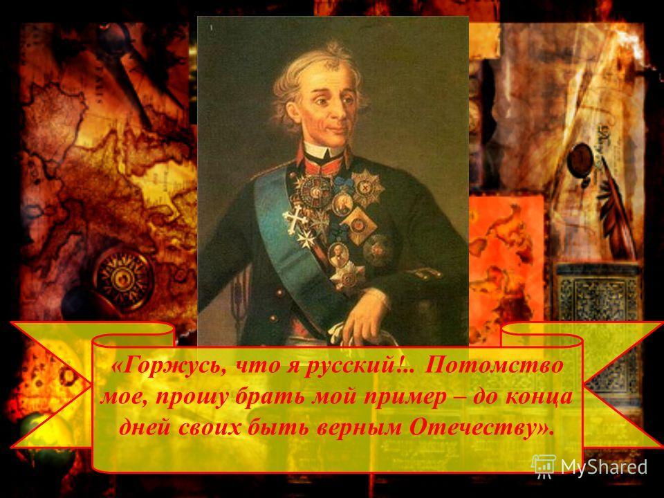 П оходы 1799 г. надломили силы 70-летнего полководца. Больным вернулся он в Петербург в апреле 1800 г, вновь попал в опалу к Павлу I и вскоре умер. Прах его покоится в Александро- Невской лавре. На надгробной плите высечена краткая надпись: «Здесь ле