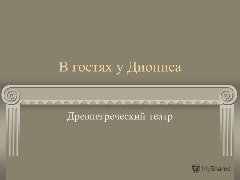В гостях у Диониса Древнегреческий театр