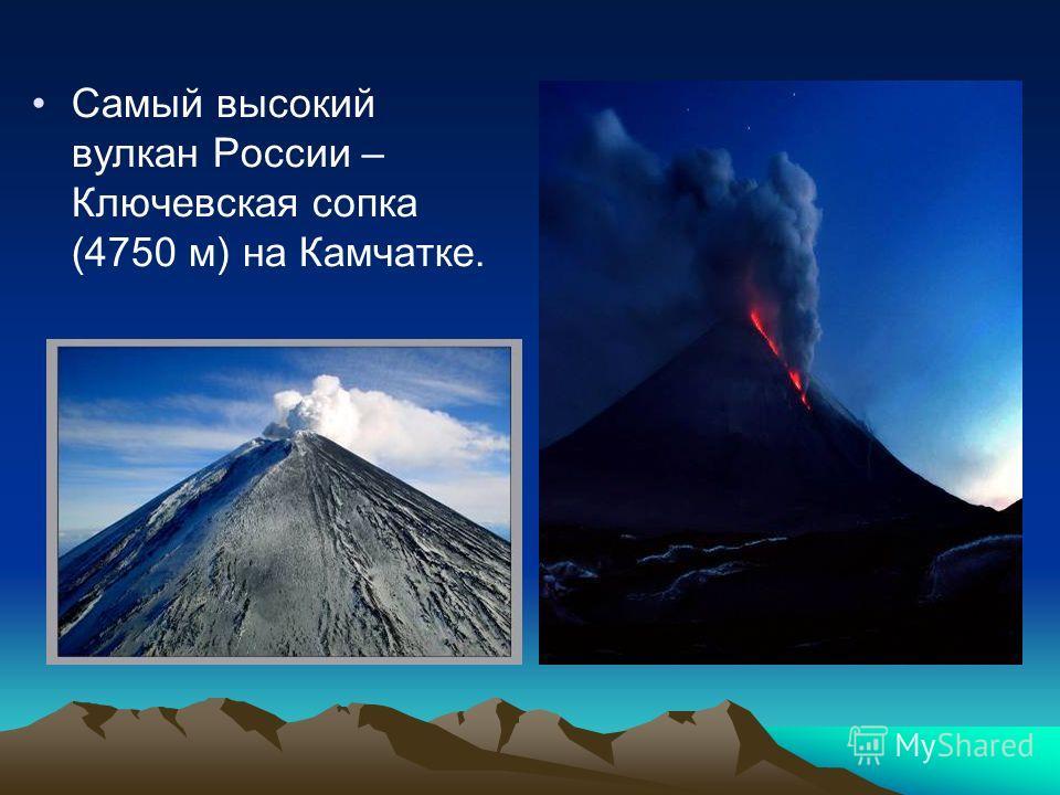Самый высокий вулкан России – Ключевская сопка (4750 м) на Камчатке.