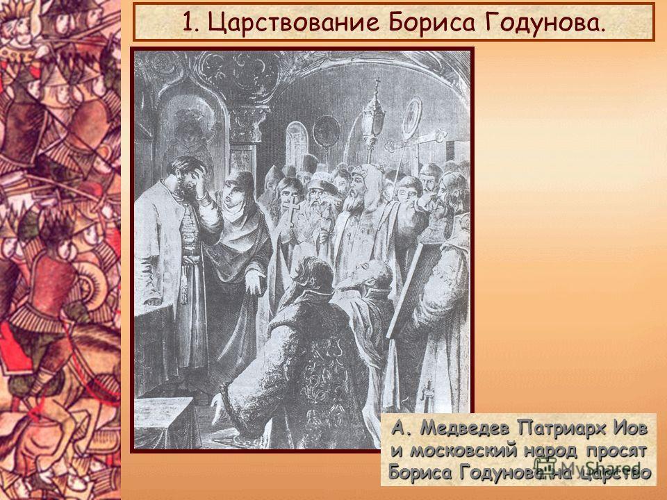 А. Медведев Патриарх Иов и московский народ просят Бориса Годунова на царство 1. Царствование Бориса Годунова.