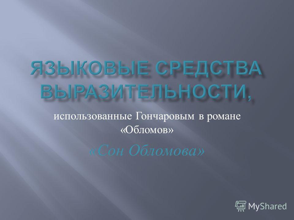 использованные Гончаровым в романе « Обломов » « Сон Обломова »