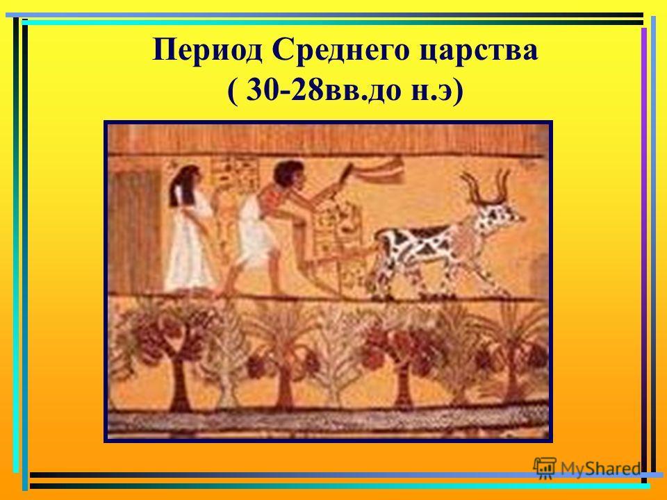 Период Среднего царства ( 30-28вв.до н.э)