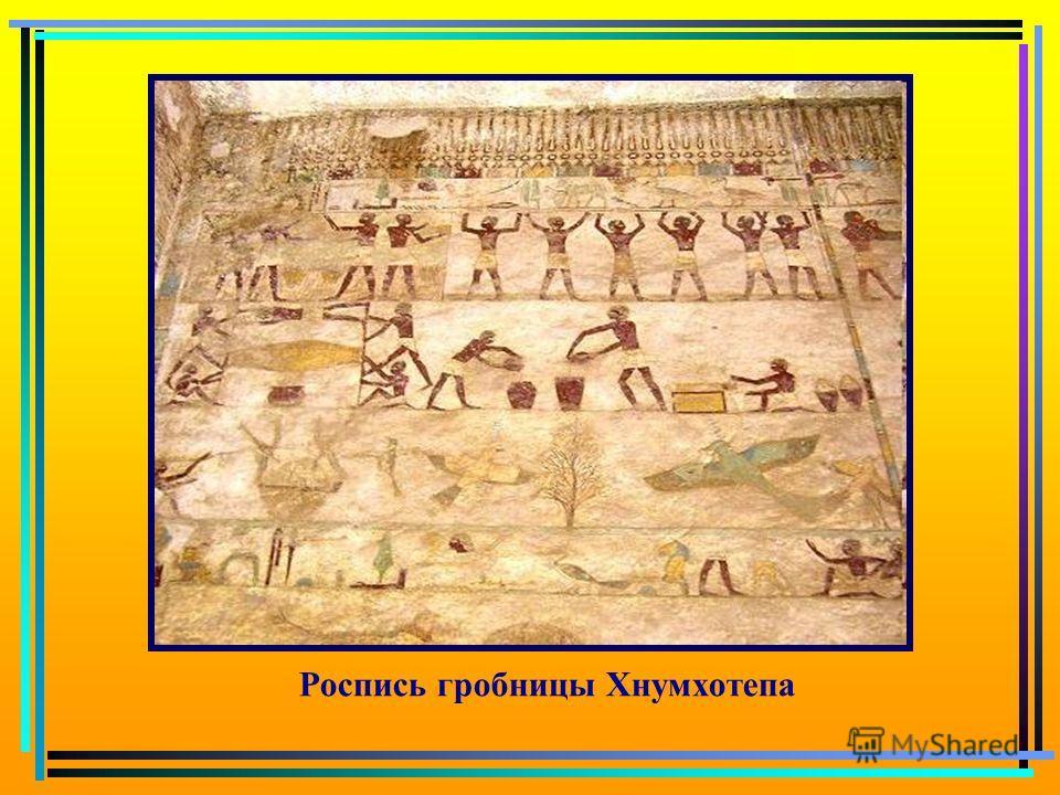 Роспись гробницы Хнумхотепа