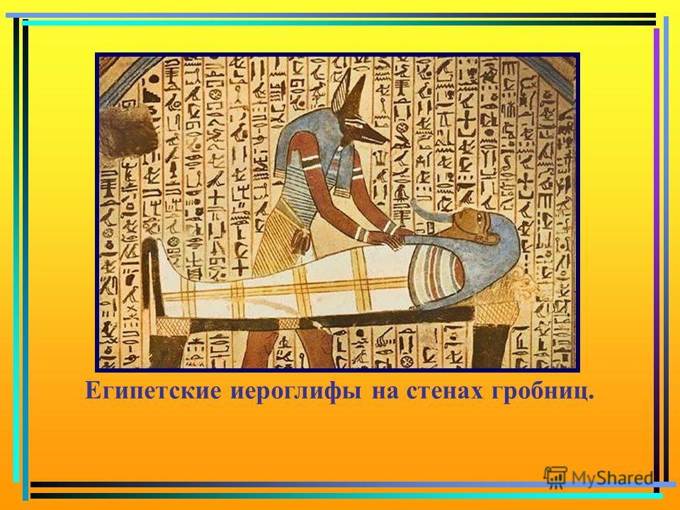 Египетские иероглифы на стенах гробниц.