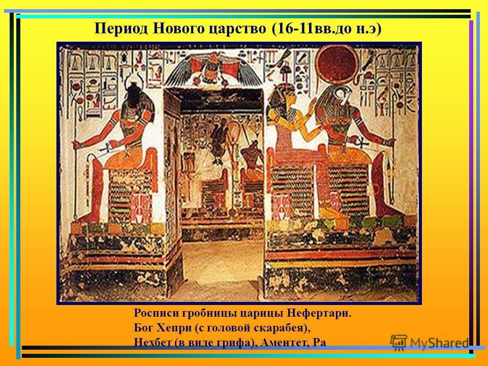 Росписи гробницы царицы Нефертари. Бог Хепри (с головой скарабея), Нехбет (в виде грифа), Аментет, Ра Период Нового царство (16-11вв.до н.э)