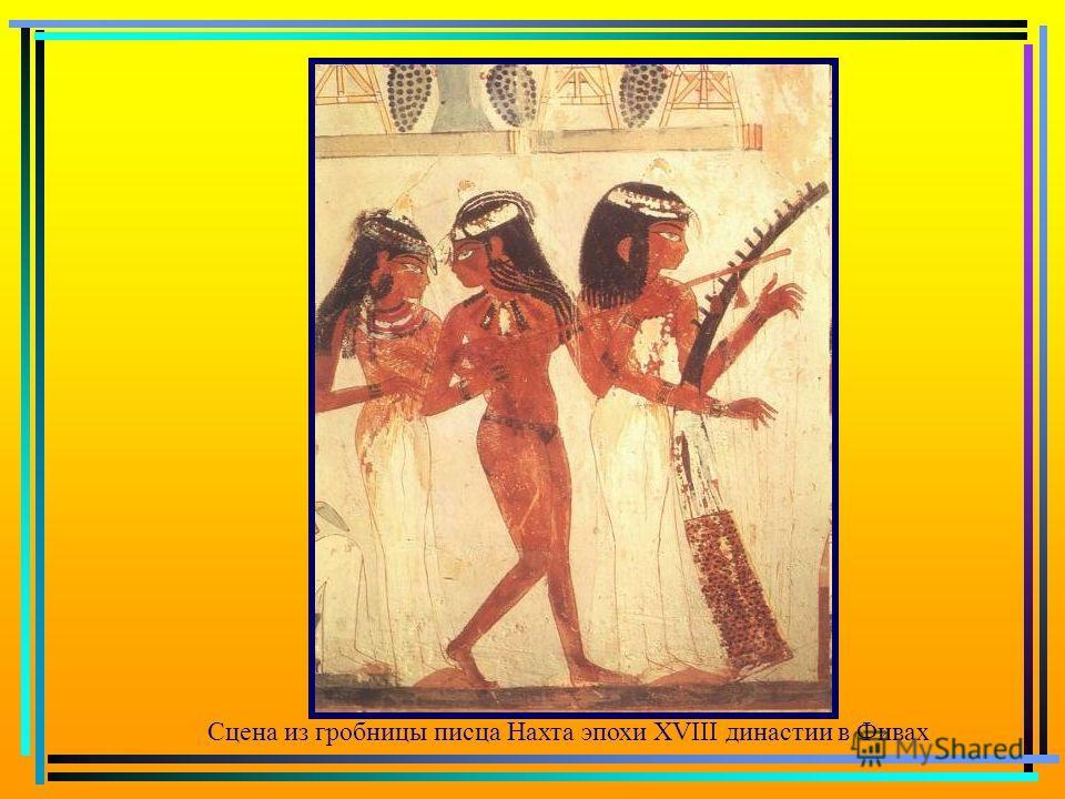 Сцена из гробницы писца Нахта эпохи XVIII династии в Фивах