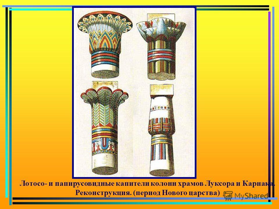 Лотосо- и папирусовидные капители колонн храмов Луксора и Карнака. Реконструкция. (период Нового царства)