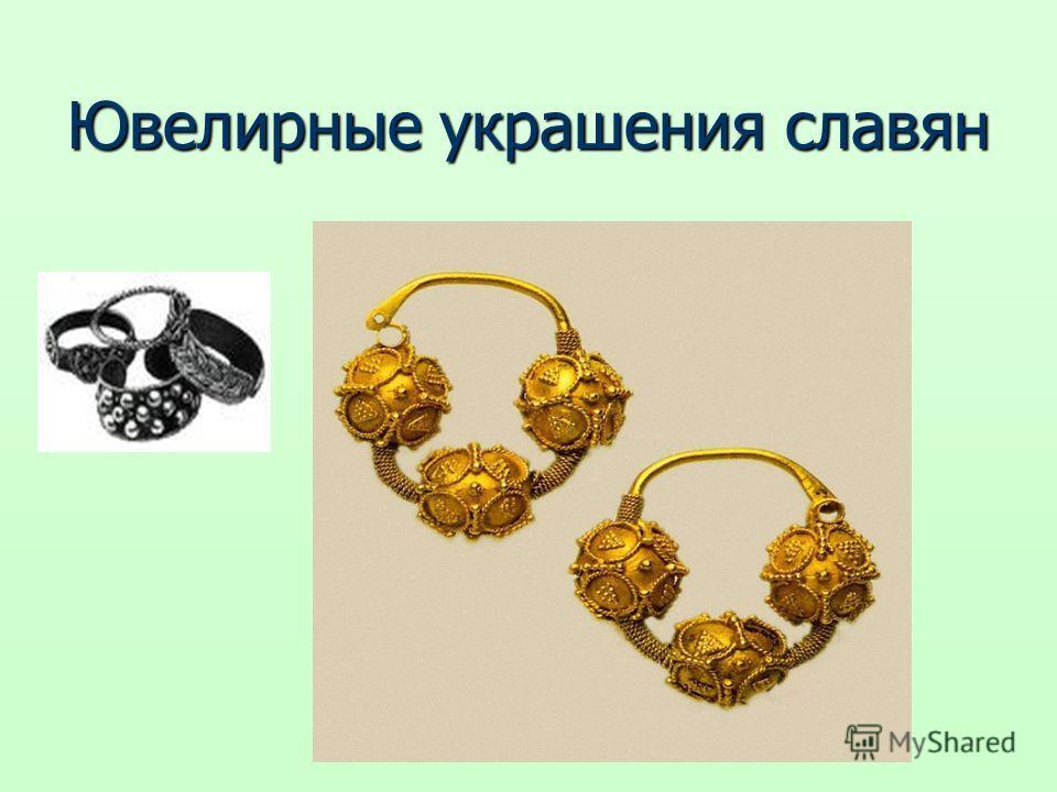 Ювелирные украшения славян